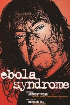 伊波拉病毒/埃博拉病毒完整版下载高清