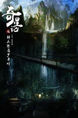 奇星记之鲜衣怒马少年时_演员表_剧情介绍