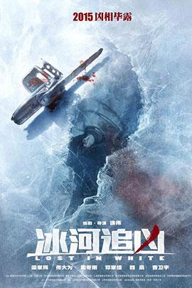 冰河追凶_演员表_剧情介绍
