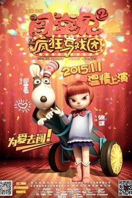 闯堂兔2:疯狂马戏团完整版下载高清