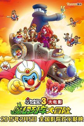 摩尔庄园3:魔幻列车大冒险完整版下载高清
