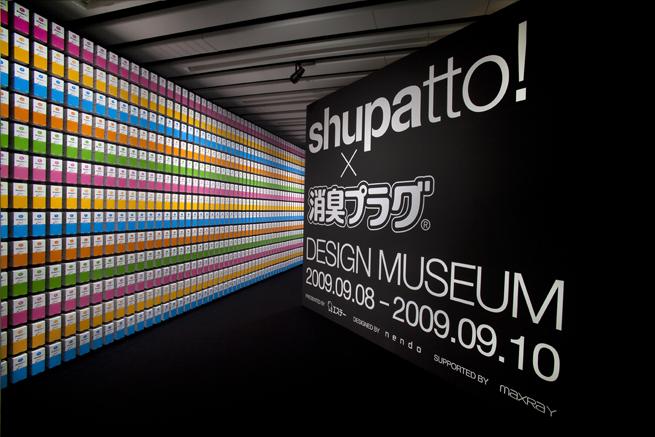 design_museum_01
