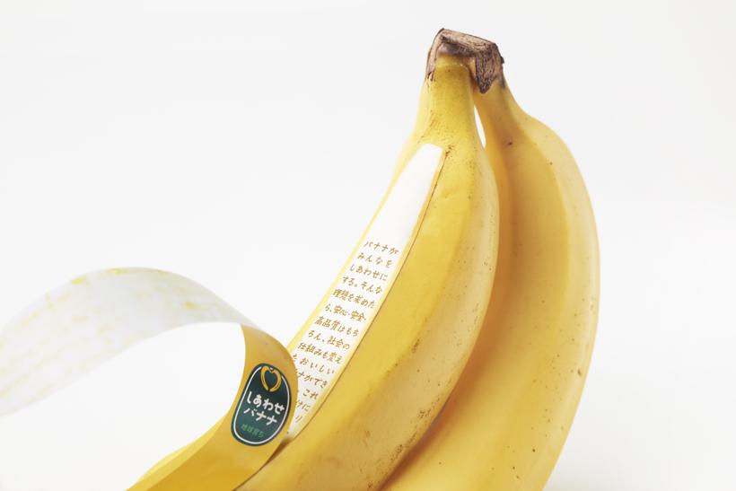shiawase_banana09_akihiro_yoshida