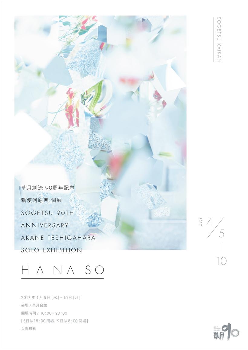 hana_so_poster_170223