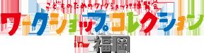 ワークショップコレクションin福岡 お問い合わせ