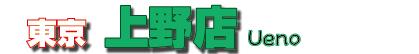ウェルカム上野