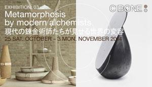 EXHIBITION: 03 Metamorphosis by modern alchemists