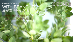 EXHIBITION: 02 WITH BRANCHES / 緑が寄りそってくる