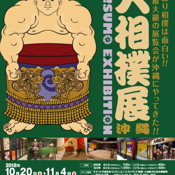 開催情報更新 イオンモール沖縄 にて大相撲展の開催が決定しました。