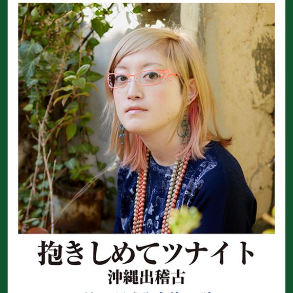 能町みね子さんによる「抱きしめてツナイト」が決定!