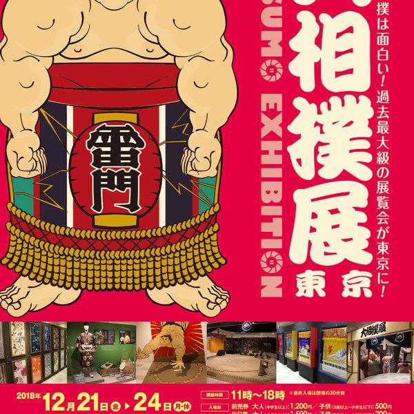 【開催情報】大相撲 東京 開催決定!