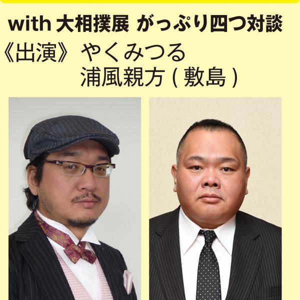 【イベント情報】12/22(土)やくみつるさんと浦風親方による「抱きしめてツナイト」開催決定!!