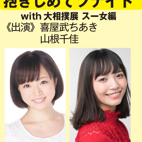 【イベント情報】12/23(日)喜屋武ちあきさん山根千佳さんによる「抱きしめてツナイト」開催決定!!