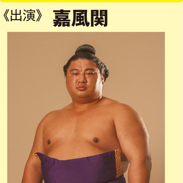 【イベント情報】2019年1/4(金)嘉風関による「関取トークショー」開催決定!!