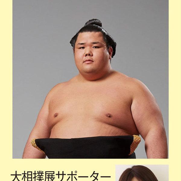 【イベント情報】2019年1/2(水)阿武咲関による「関取トークショー」開催決定!!