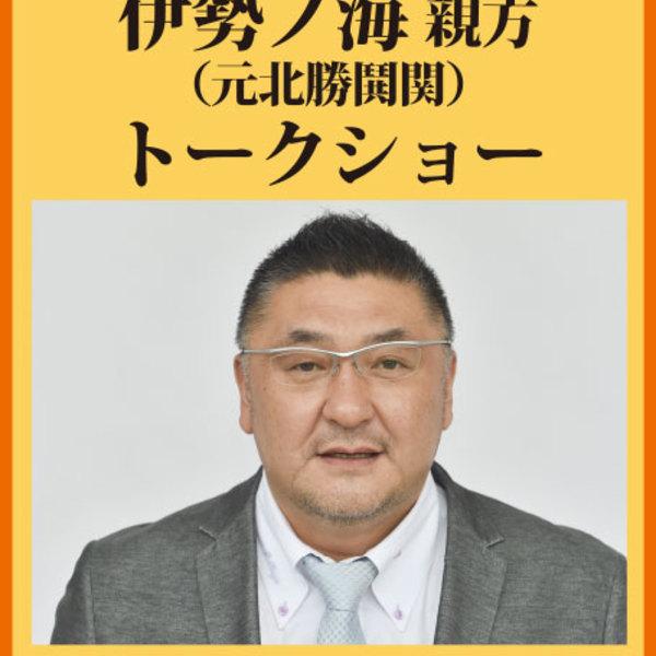 【イベント情報】4/25(木)伊勢ノ海親方(元北勝鬨関)による「トークショー」開催決定!!