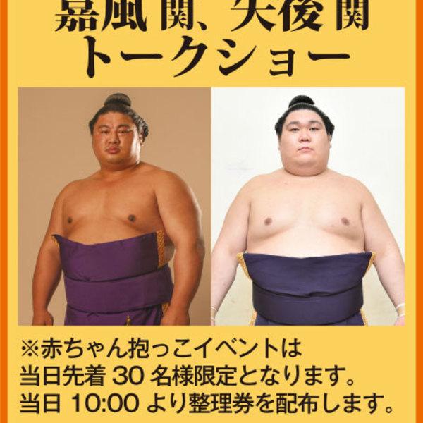 【イベント情報】4/30(火)嘉風関・矢後関による「トークショー」開催決定!!