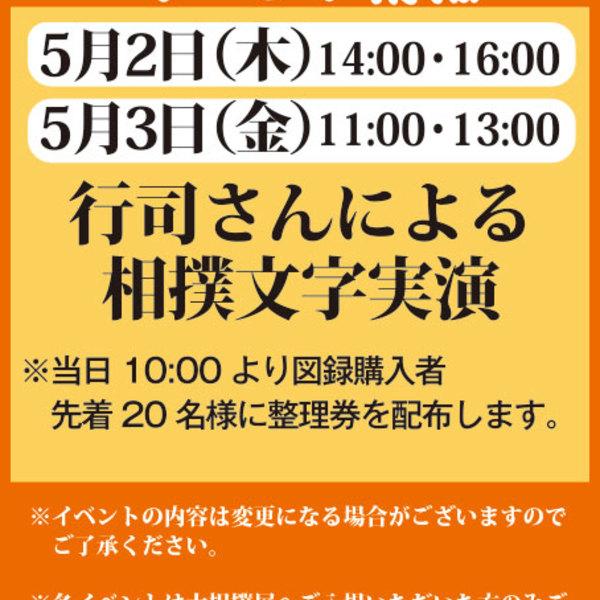 【イベント情報】5/2(木)、5/3(金)行司さんによる「相撲文字実演」が決定!!