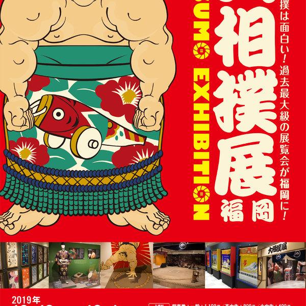 【開催情報】大相撲展 福岡 開催決定!!