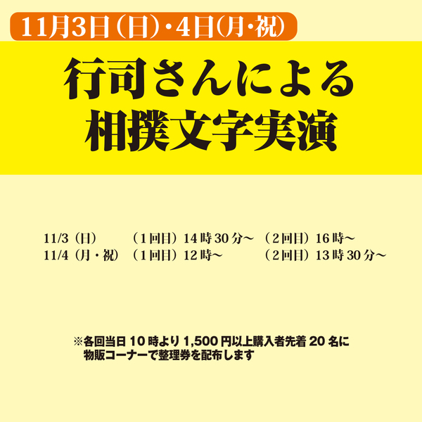 【イベント情報】11/3(日)・11/4(月・祝)「行司さんによる相撲文字実演」が決定!!