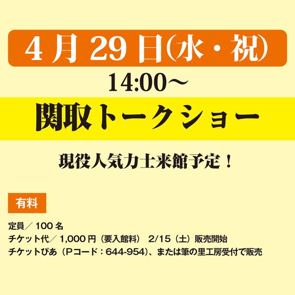 【イベント情報】4/29(水・祝)14:00〜 現役人気力士による「関取トークショー」が決定!!