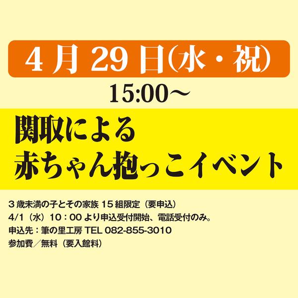 【イベント情報】4/29(水・祝)15:00〜 関取による赤ちゃん抱っこイベントが決定!!