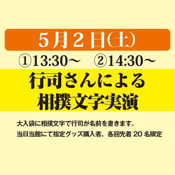 【イベント情報】5/2(土)13:30〜、14:30〜現役行司による「相撲文字イベント」が決定!!