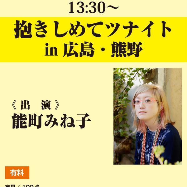 【イベント情報】5/3(日・祝)13:30〜 能町みね子さんによる「抱きしめてツナイトin 広島・熊野」が決定!!