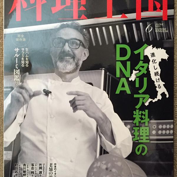 料理王国にPOPSOが掲載されました!!
