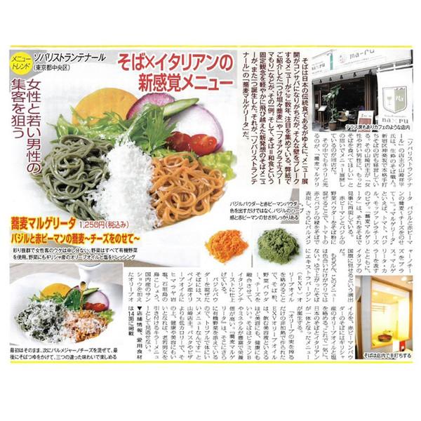 【外食レストラン新聞】でPOPSOが紹介されました♪