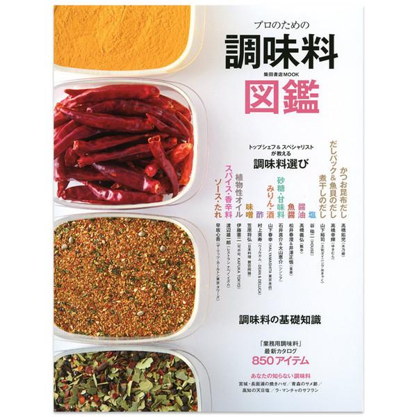 『プロのための調味料図鑑』にPOPSOが掲載されました!!