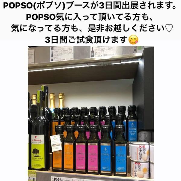 そごう横浜店にPOPSO(ポプソ)ブースが出展されます!