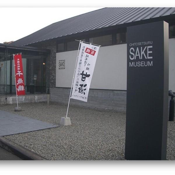 近隣観光名所❸ 北海道の酒造業の先駆け 千歳鶴 酒ミュージアム
