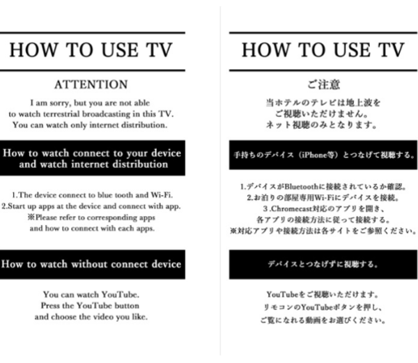 テレビの使い方