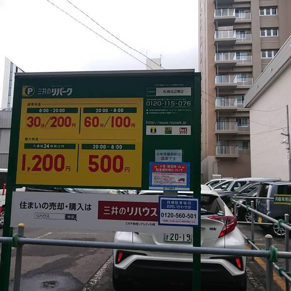 有料駐車場❷ リパークワイド札幌北2東2