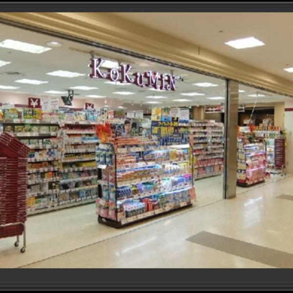 近隣生活用品店❷ 薬局 コクミンドラッグ 札幌エスタ店