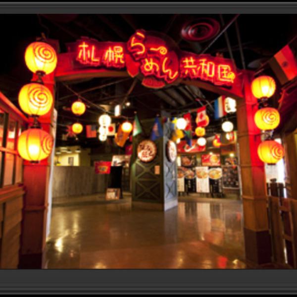 近隣ラーメン屋さん❶ 札幌ら~めん共和国 北海道の有名ラーメン店が集結!