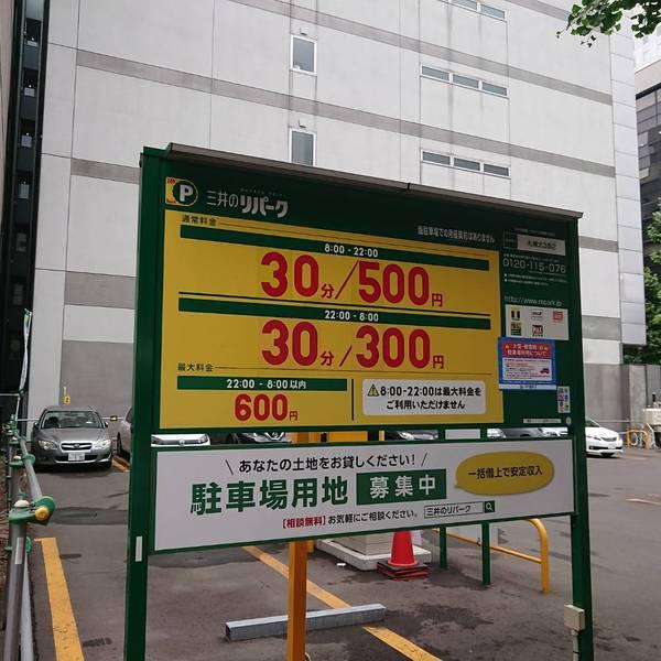 有料駐車場❹ リパーク札幌北3西2