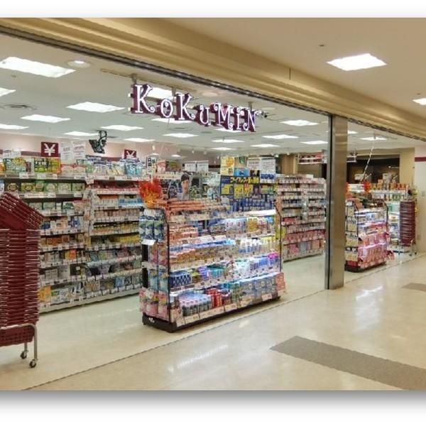 近隣生活用品店❷ 薬局 コクミンドラッグ札幌エスタ店