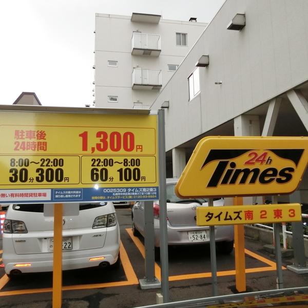 有料駐車場❹ タイムズ南2東3