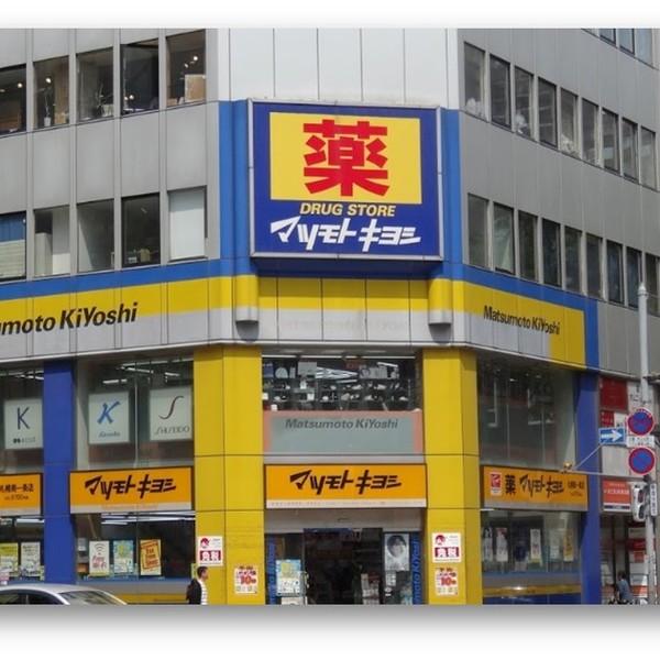 近隣生活用品店❷ 薬局 マツモトキヨシ 札幌南1条店