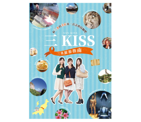 小册子/三 KISS 三条旅游指南