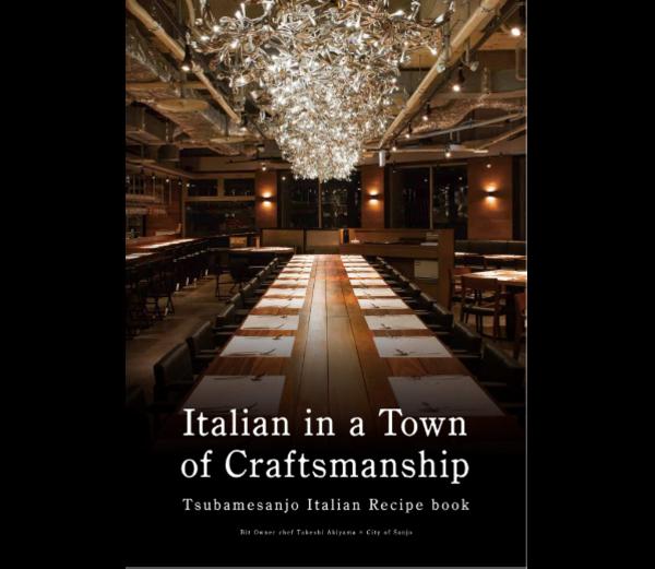 小册子/造物之郷的義大利贅廳