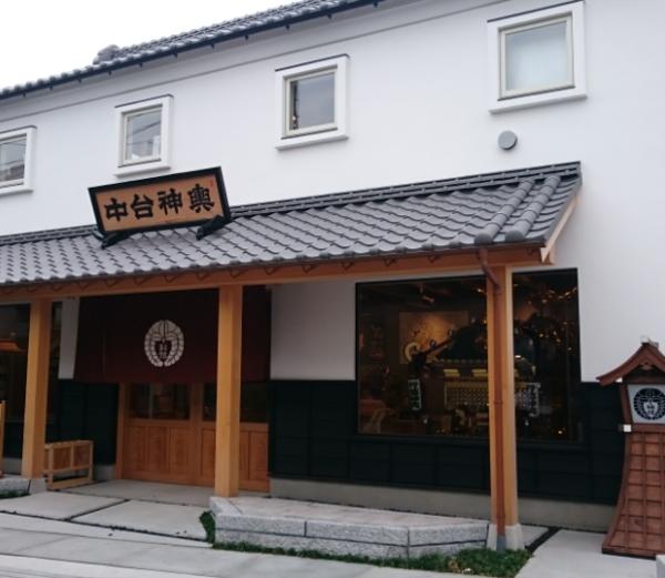 行徳神輿ミュージアム