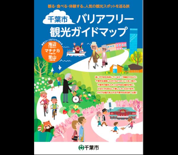 千葉市バリアフリー観光ガイドマップ