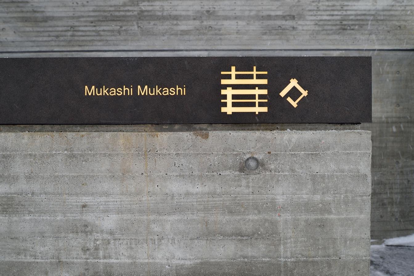 Mukashi 105