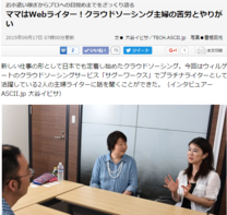 ASCII.jp:ママはWebライター!クラウドソーシング主婦の苦労とやりがい  1 3