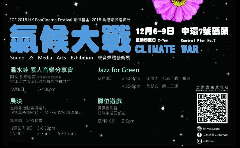 香港環保電影展 - 【免費活動,先到先得】2018香港環保電影展呈獻「氣候大戰」聲音媒體藝術展 第二場