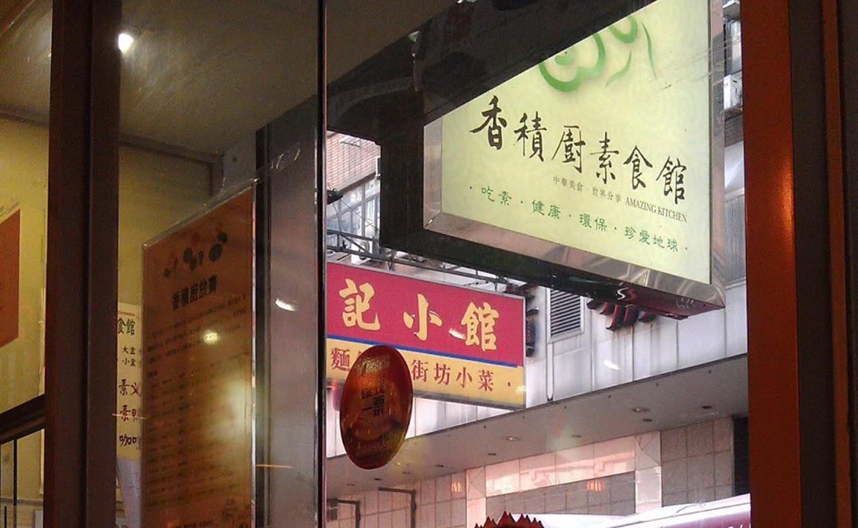 香積廚素食館 Amazing Kitchen(旺角店)