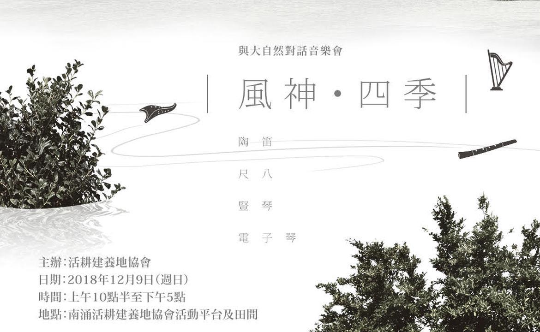 風神.四季—陶笛、尺八、豎琴、電子琴與大自然對話音樂會